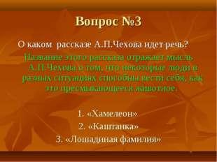 Вопрос №3 О каком рассказе А.П.Чехова идет речь? Название этого рассказа отра