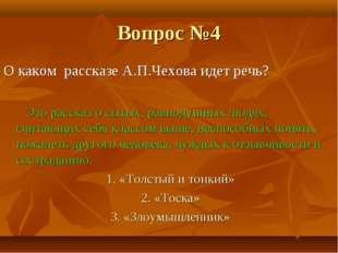 Вопрос №4 О каком рассказе А.П.Чехова идет речь? Это рассказ о сытых, равноду