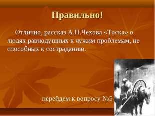 Правильно! Отлично, рассказ А.П.Чехова «Тоска» о людях равнодушных к чужим пр