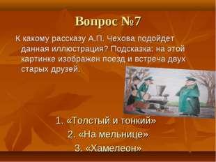 Вопрос №7 К какому рассказу А.П. Чехова подойдет данная иллюстрация? Подсказк