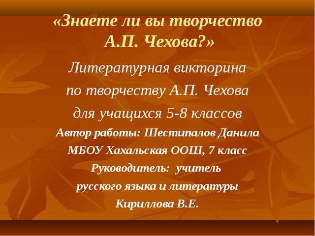 «Знаете ли вы творчество А.П. Чехова?» Литературная викторина по творчеству А...