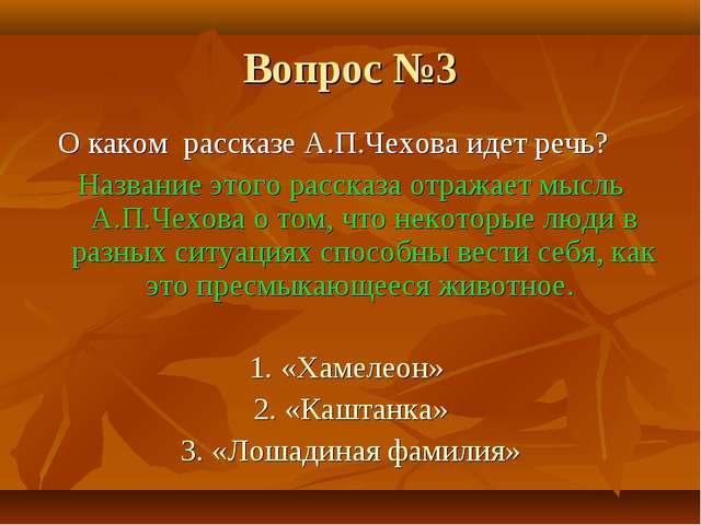 Вопрос №3 О каком рассказе А.П.Чехова идет речь? Название этого рассказа отра...