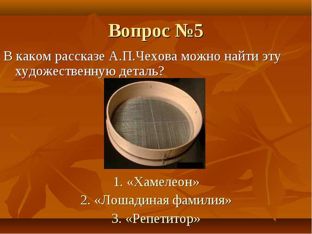 Вопрос №5 В каком рассказе А.П.Чехова можно найти эту художественную деталь?...