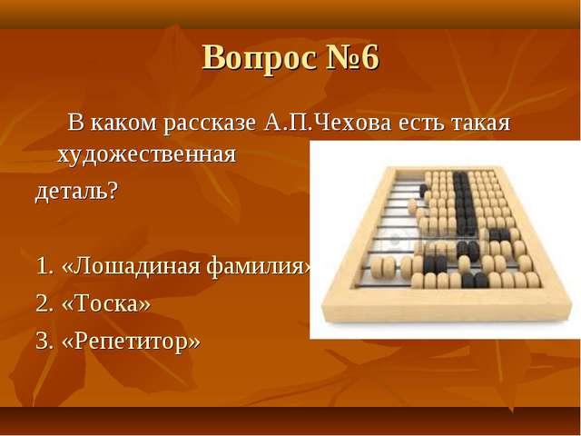 Вопрос №6 В каком рассказе А.П.Чехова есть такая художественная деталь? 1. «Л...