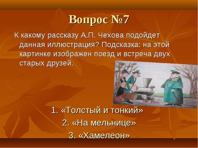 Вопрос №7 К какому рассказу А.П. Чехова подойдет данная иллюстрация? Подсказк...