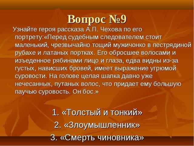 Вопрос №9 Узнайте героя рассказа А.П. Чехова по его портрету:«Перед судебным...