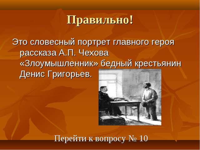 Правильно! Это словесный портрет главного героя рассказа А.П. Чехова «Злоумыш...