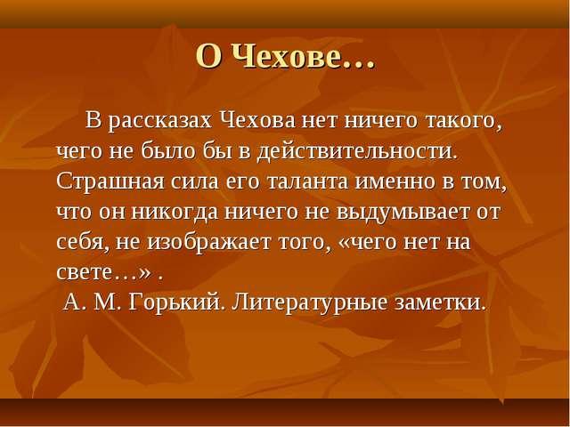 О Чехове… В рассказах Чехова нет ничего такого, чего не было бы в действитель...