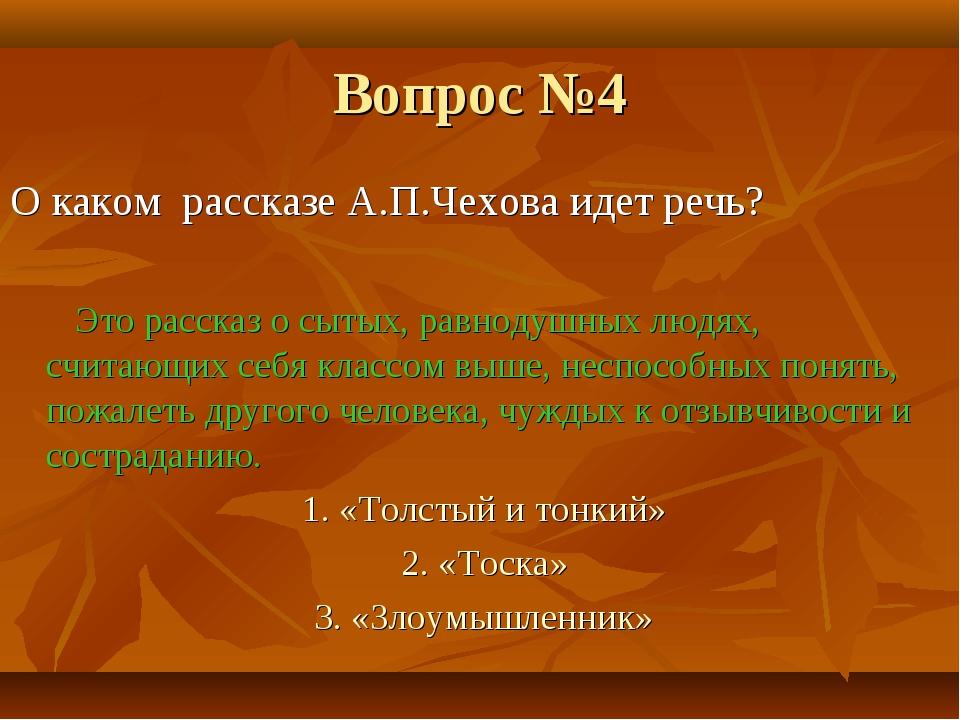 Вопрос №4 О каком рассказе А.П.Чехова идет речь? Это рассказ о сытых, равноду...