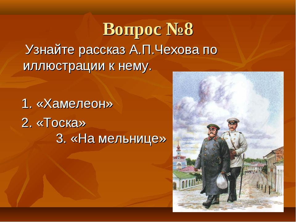 Вопрос №8 Узнайте рассказ А.П.Чехова по иллюстрации к нему. 1. «Хамелеон» 2....