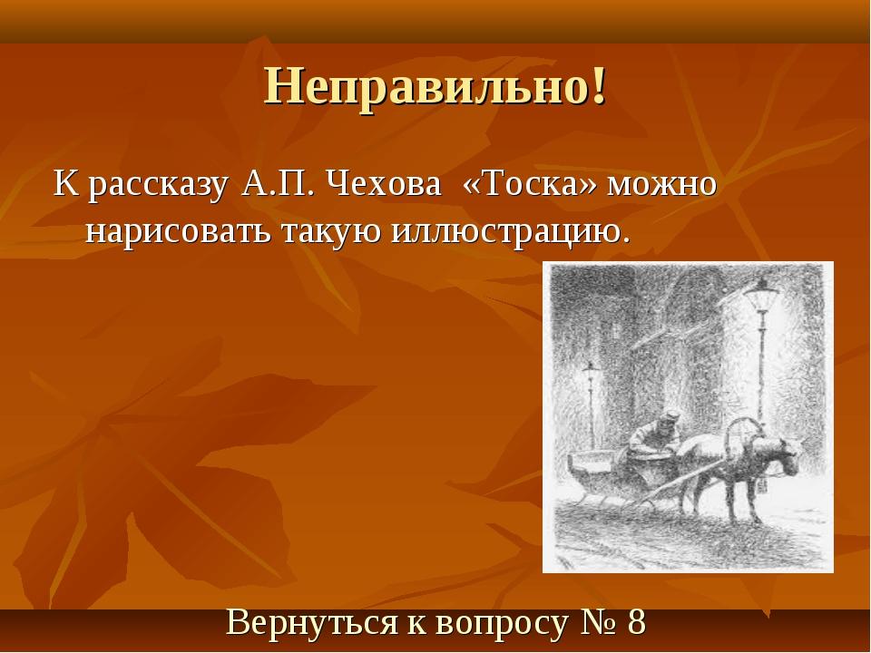 Неправильно! К рассказу А.П. Чехова «Тоска» можно нарисовать такую иллюстраци...