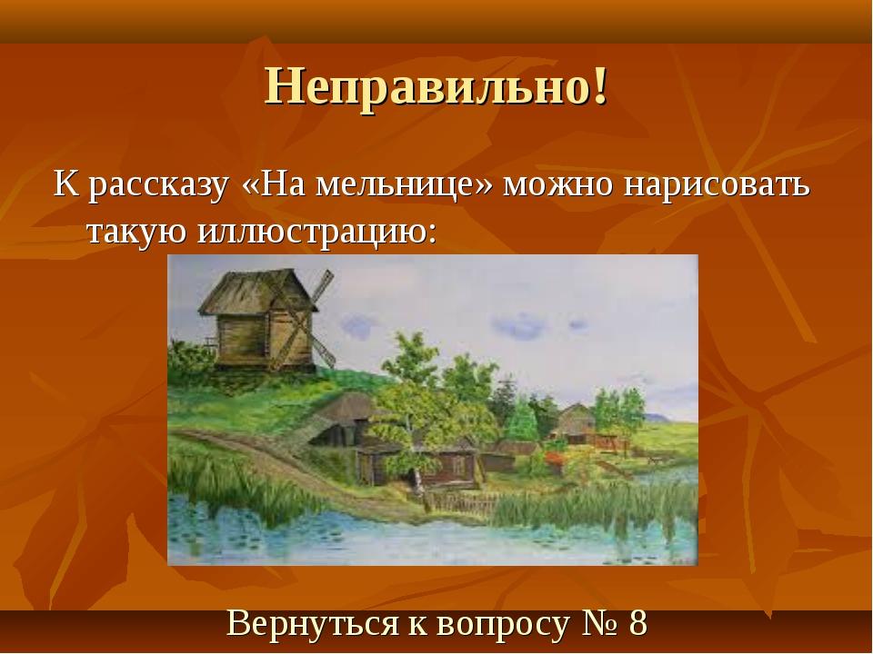 Неправильно! К рассказу «На мельнице» можно нарисовать такую иллюстрацию: Вер...