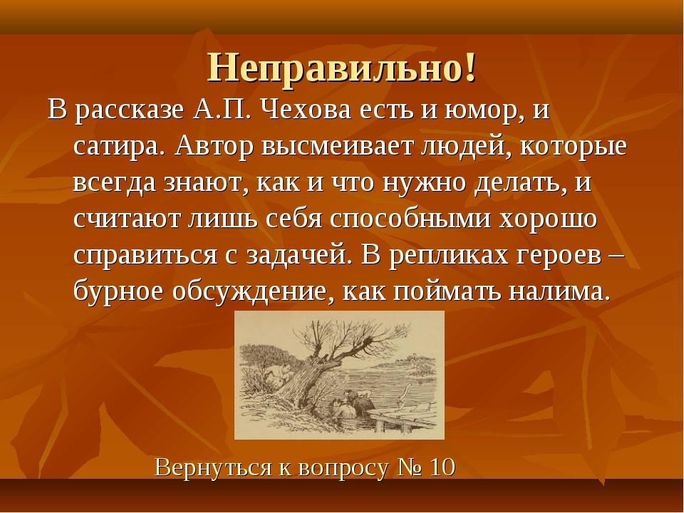 Неправильно! В рассказе А.П. Чехова есть и юмор, и сатира. Автор высмеивает л...