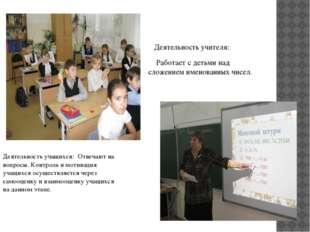 Деятельность учащихся: Отвечают на вопросы. Контроль и мотивация учащихся осу