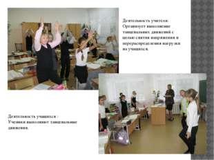 Деятельность учителя: Организует выполнение танцевальных движений с целью сня