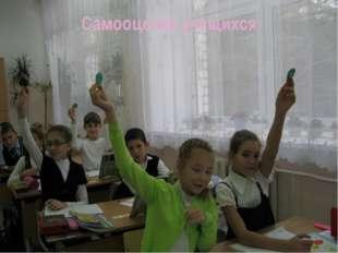 Самооценка учащихся