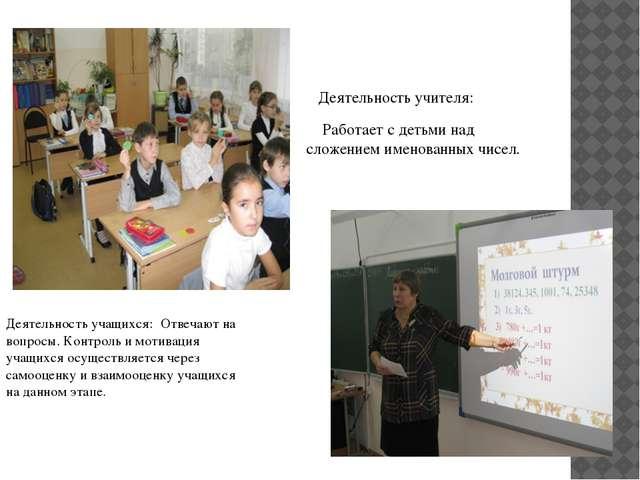 Деятельность учащихся: Отвечают на вопросы. Контроль и мотивация учащихся осу...