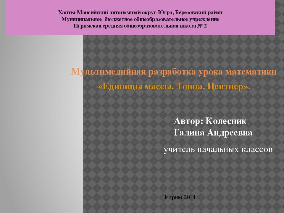 Ханты-Мансийский автономный округ-Югра, Березовский район Муниципальное бюдже...