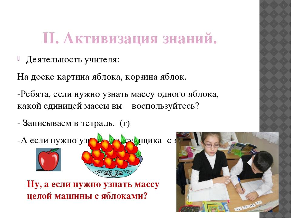 II. Активизация знаний. Деятельность учителя: На доске картина яблока, корзин...