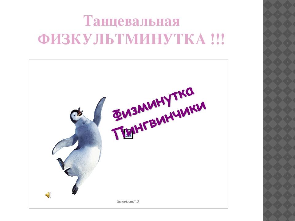 Танцевальная ФИЗКУЛЬТМИНУТКА !!!