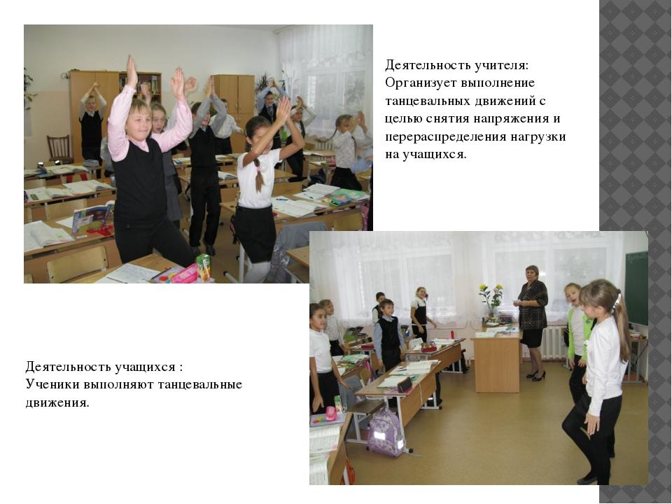 Деятельность учителя: Организует выполнение танцевальных движений с целью сня...