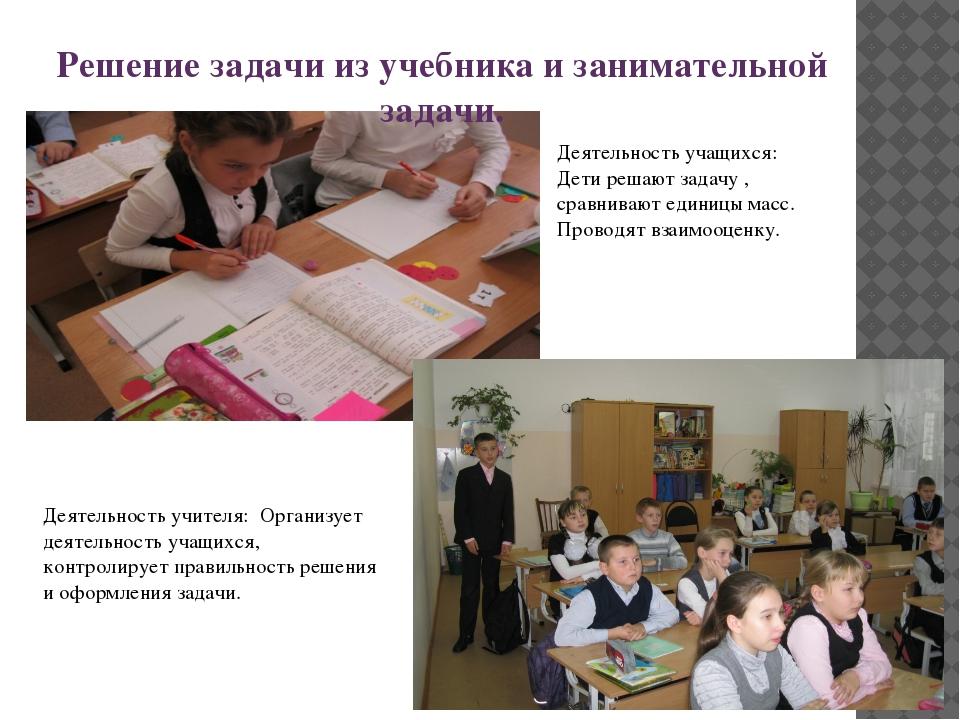 Решение задачи из учебника и занимательной задачи. Деятельность учащихся: Дет...