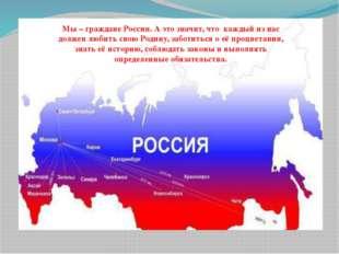 Мы – граждане России. А это значит, что каждый из нас должен любить свою Род