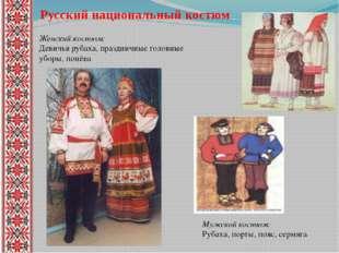 Женский костюм: Девичья рубаха, праздничные головные уборы, понёва Мужской ко