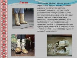 Лапти Лапти– один изсамых древних видов обуви. Лапти плелись из лыка различ