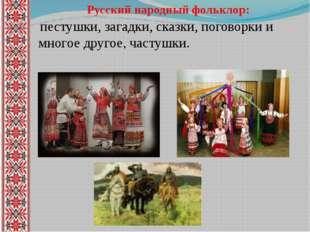 Русский народный фольклор: пестушки, загадки, сказки, поговорки и многое друг