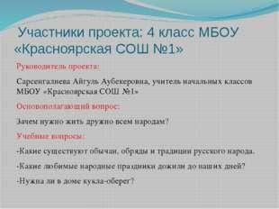 Участники проекта: 4 класс МБОУ «Красноярская СОШ №1» Руководитель проекта: