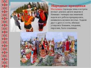 Народные праздники Масленица (проводы зимы и встреча весны)- длилась целую н