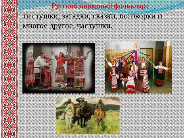 Русский народный фольклор: пестушки, загадки, сказки, поговорки и многое друг...