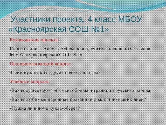 Участники проекта: 4 класс МБОУ «Красноярская СОШ №1» Руководитель проекта:...