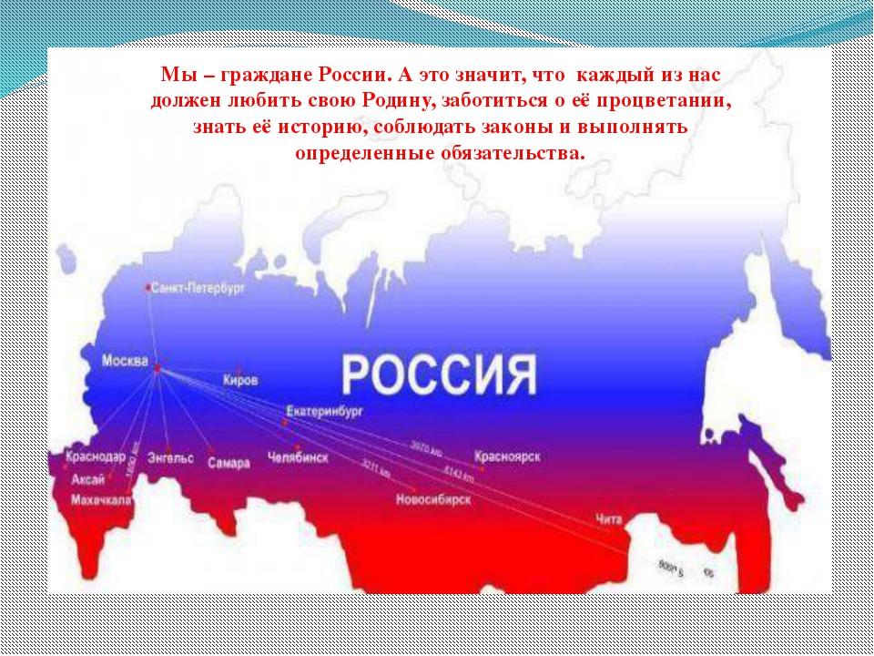 Мы – граждане России. А это значит, что каждый из нас должен любить свою Род...
