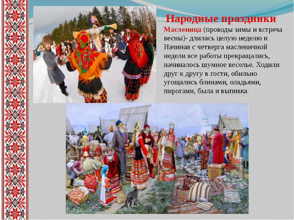 Народные праздники Масленица (проводы зимы и встреча весны)- длилась целую н...