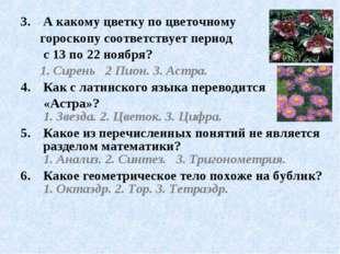 А какому цветку по цветочному гороскопу соответствует период с 13 по 22 ноябр