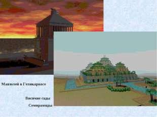 Мавзолей в Геликарнасе Висячие сады Семирамиды