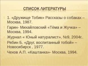 1. «Дружище Тобик» Рассказы о собаках – Москва, 1987. Гарин- Михайловский «Тё