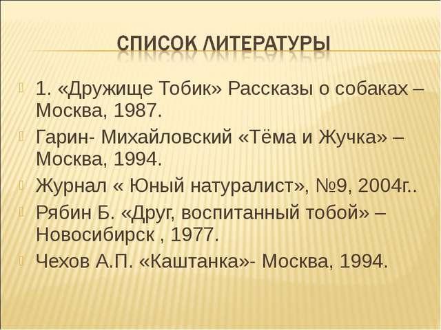 1. «Дружище Тобик» Рассказы о собаках – Москва, 1987. Гарин- Михайловский «Тё...