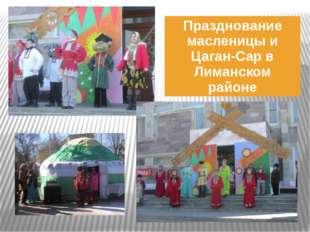 Празднование масленицы иЦаган-Сар в Лиманскомрайоне