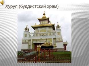 Хурул (буддистский храм)