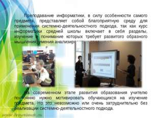 Преподавание информатики, в силу особенности самого предмета, представляет