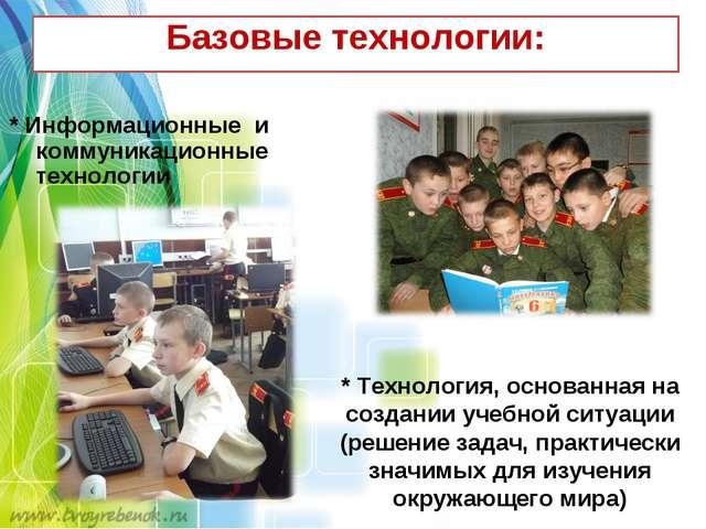 Базовые технологии: * Информационные и коммуникационные технологии * Техноло...