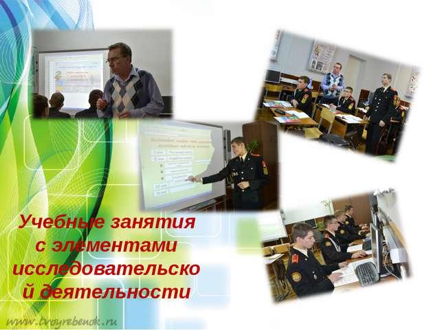 Учебные занятия с элементами исследовательской деятельности