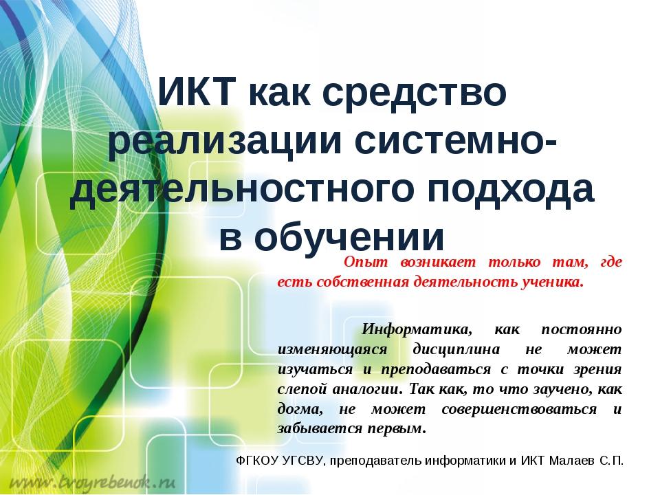 ИКТ как средство реализации системно-деятельностного подхода в обучении Опыт...