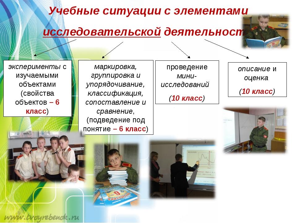* Учебные ситуации с элементами исследовательской деятельности: эксперименты...