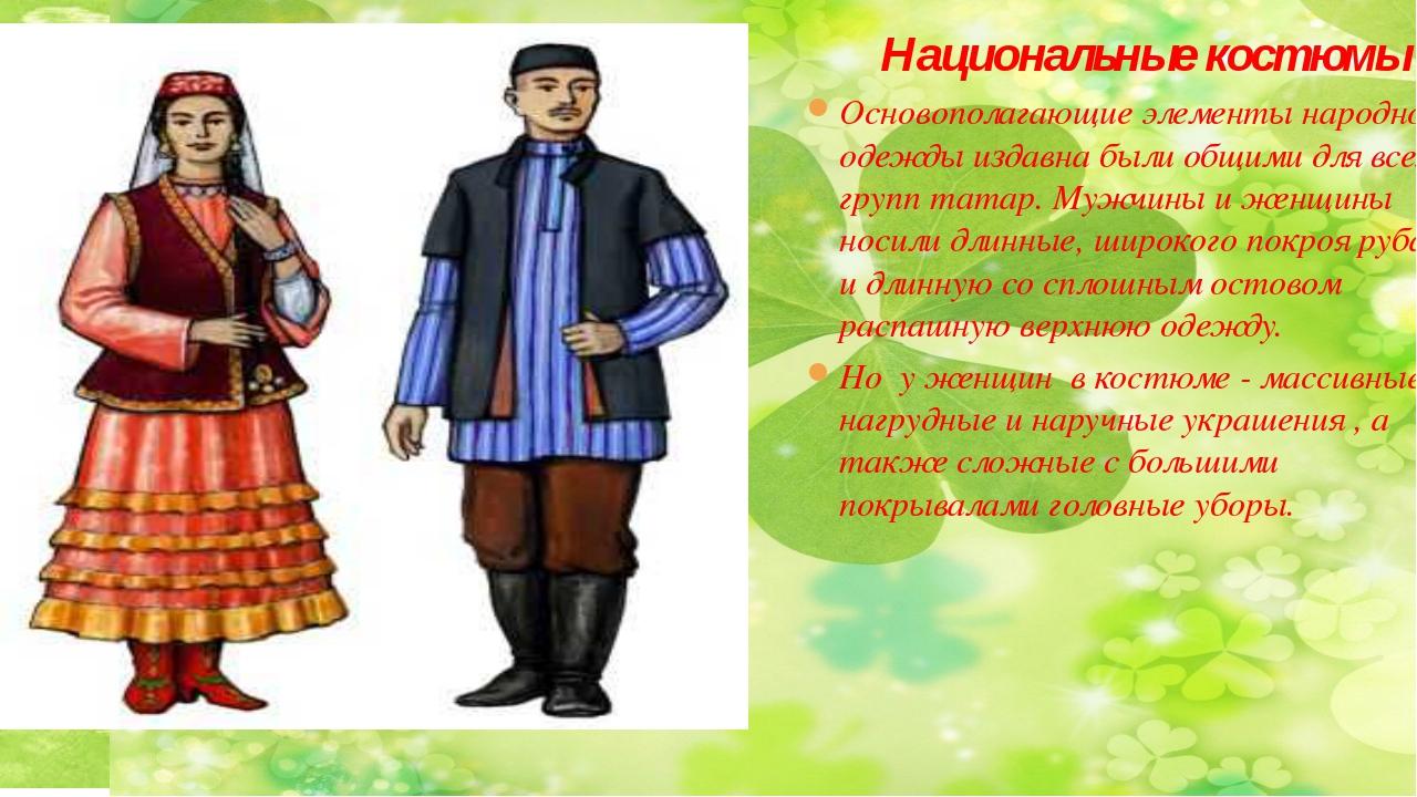 5e6de2958854 2 слайд Национальные костюмы Основополагающие элементы народной одежды  издавна были