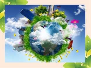 Экология -это наука о взаимоотношениях живых организмов между собой и со сред