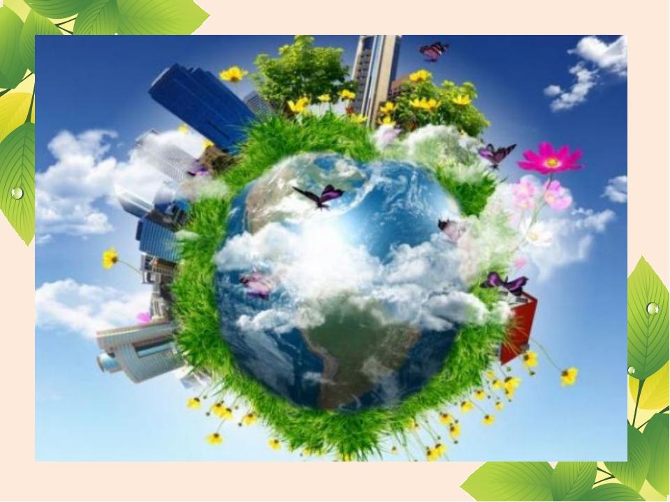 Экология -это наука о взаимоотношениях живых организмов между собой и со сред...
